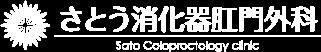 さとう消化器肛門外科 – 岡山県笠岡市
